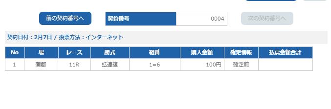 f:id:pon-tee:20200207233015p:plain