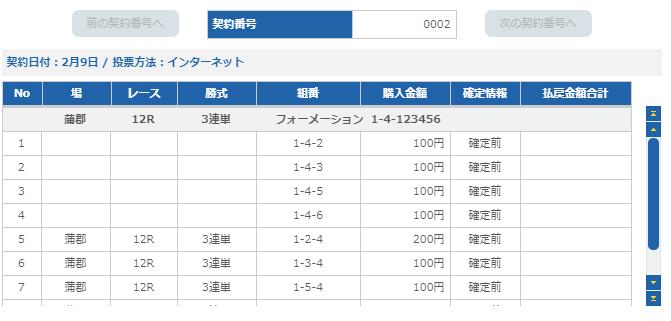 f:id:pon-tee:20200210001343p:plain