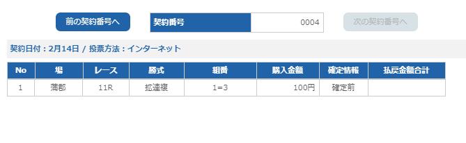 f:id:pon-tee:20200214223553p:plain