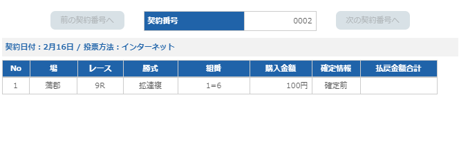 f:id:pon-tee:20200216225328p:plain