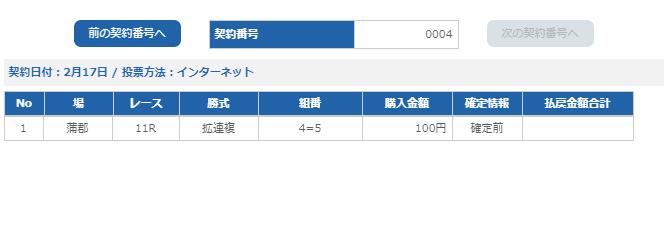 f:id:pon-tee:20200217232729p:plain