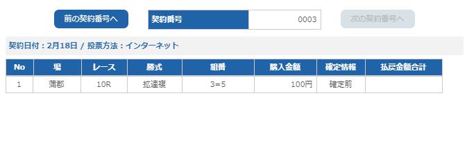 f:id:pon-tee:20200218232803p:plain