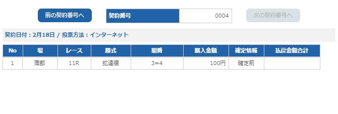 f:id:pon-tee:20200218232907p:plain