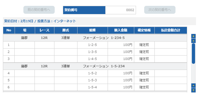 f:id:pon-tee:20200220094435p:plain