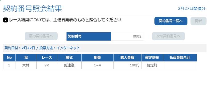 f:id:pon-tee:20200228002327p:plain