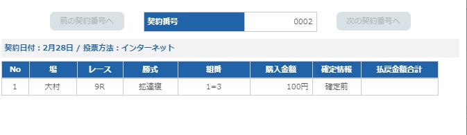 f:id:pon-tee:20200228221609p:plain
