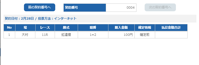 f:id:pon-tee:20200228221758p:plain