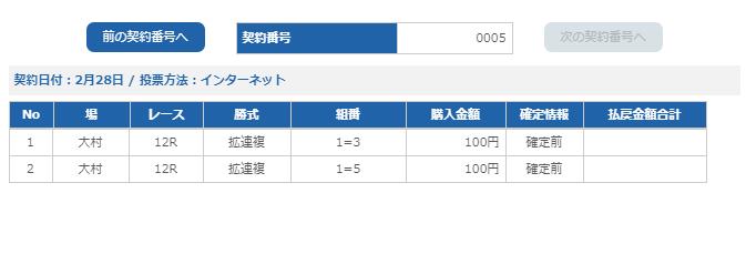 f:id:pon-tee:20200228221917p:plain