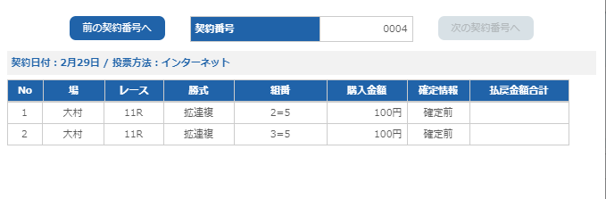 f:id:pon-tee:20200229233858p:plain