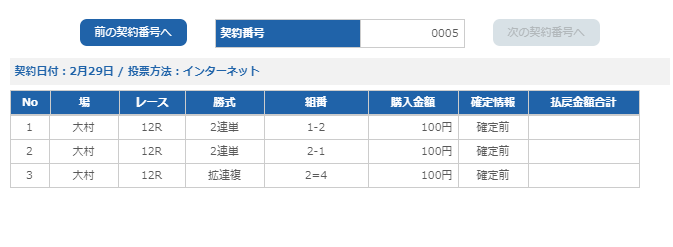 f:id:pon-tee:20200229234031p:plain