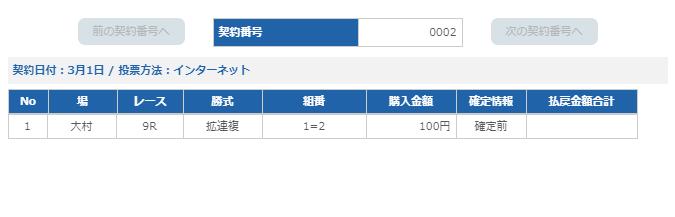 f:id:pon-tee:20200301233220p:plain
