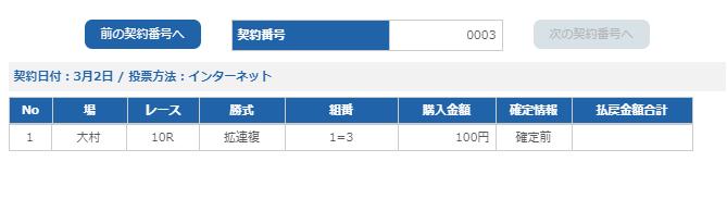 f:id:pon-tee:20200302232659p:plain
