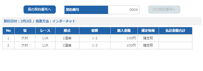 f:id:pon-tee:20200302232836p:plain