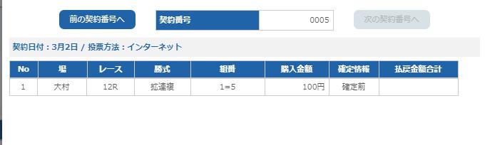 f:id:pon-tee:20200302232959p:plain