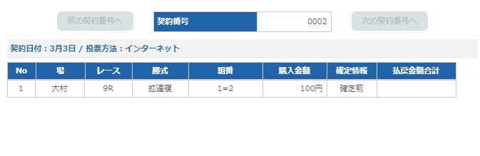 f:id:pon-tee:20200303230940p:plain