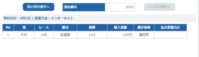 f:id:pon-tee:20200303231107p:plain