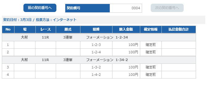 f:id:pon-tee:20200303231318p:plain