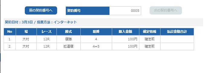 f:id:pon-tee:20200303231526p:plain