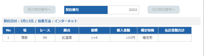 f:id:pon-tee:20200313222536p:plain