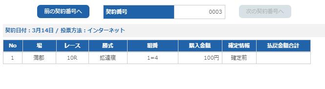 f:id:pon-tee:20200314224630p:plain