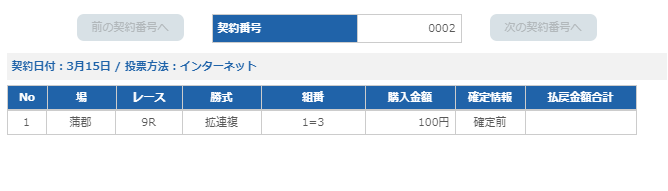 f:id:pon-tee:20200315224606p:plain