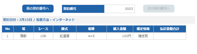f:id:pon-tee:20200315224836p:plain