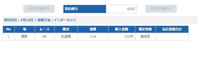 f:id:pon-tee:20200322225549p:plain