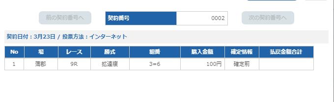f:id:pon-tee:20200323214935p:plain