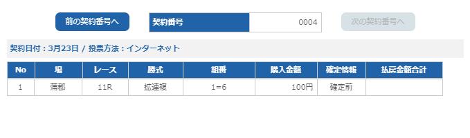 f:id:pon-tee:20200323215232p:plain