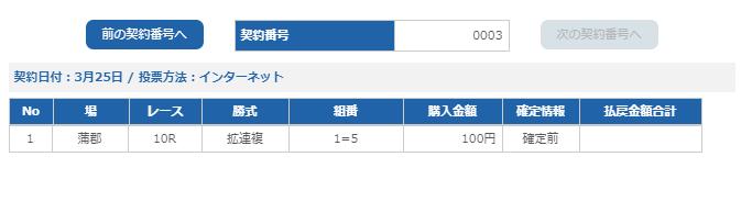 f:id:pon-tee:20200326092304p:plain