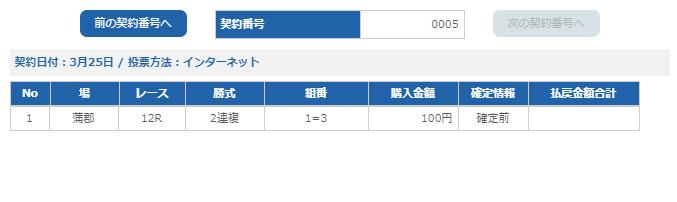 f:id:pon-tee:20200326092458p:plain