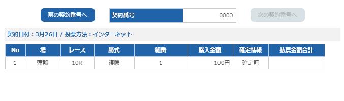 f:id:pon-tee:20200326221536p:plain