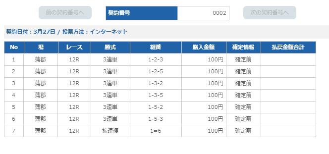 f:id:pon-tee:20200327234428p:plain