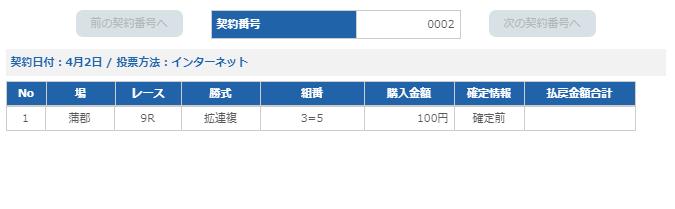 f:id:pon-tee:20200402225540p:plain