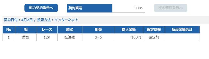 f:id:pon-tee:20200402225849p:plain