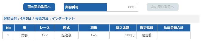 f:id:pon-tee:20200405231943p:plain