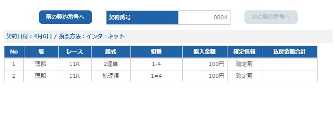 f:id:pon-tee:20200406224523p:plain