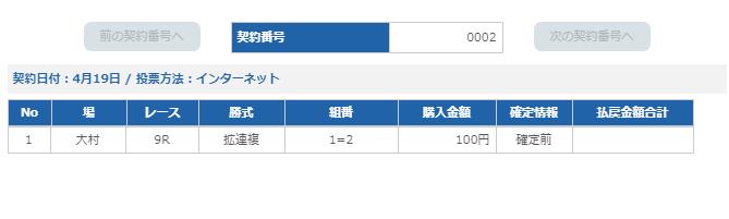 f:id:pon-tee:20200419222149p:plain