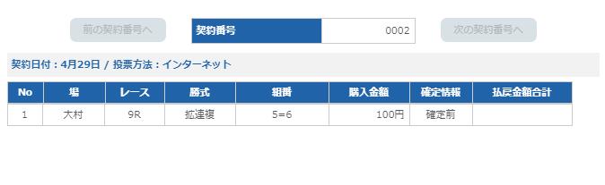 f:id:pon-tee:20200429212825p:plain