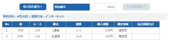 f:id:pon-tee:20200430224911p:plain