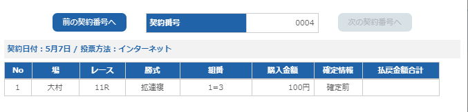 f:id:pon-tee:20200507225857p:plain