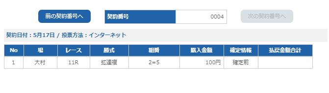 f:id:pon-tee:20200517215148p:plain