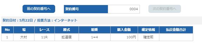 f:id:pon-tee:20200522230414p:plain