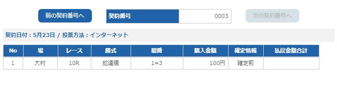 f:id:pon-tee:20200523221331p:plain