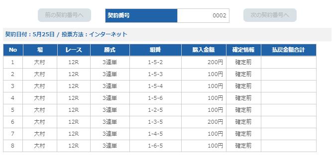 f:id:pon-tee:20200526003639p:plain