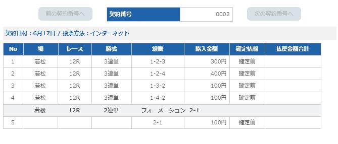 f:id:pon-tee:20200617234428p:plain