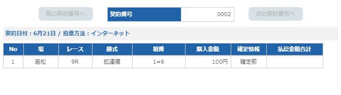 f:id:pon-tee:20200621215218p:plain