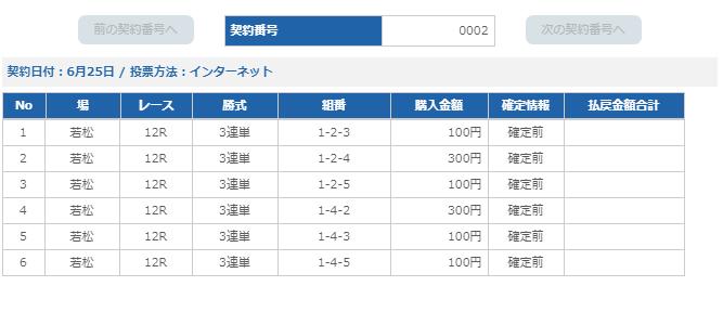 f:id:pon-tee:20200626102247p:plain