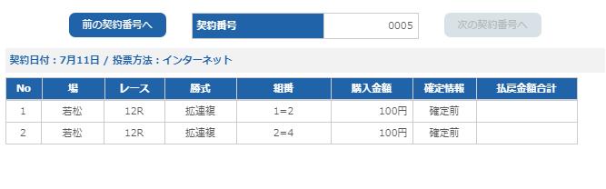 f:id:pon-tee:20200711214145p:plain