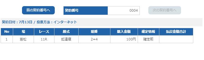 f:id:pon-tee:20200713211653p:plain